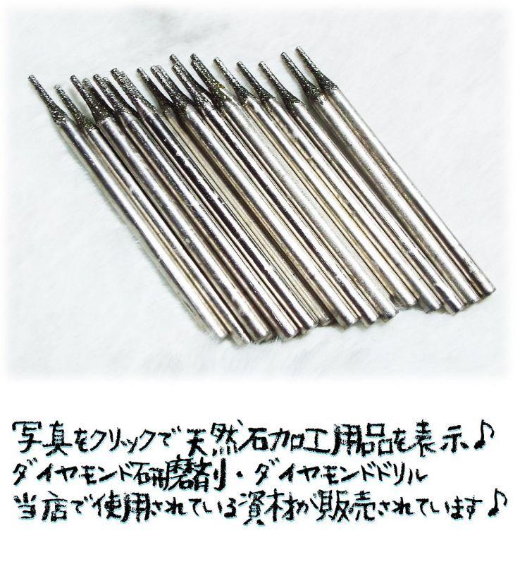 天然石 販売 通販 加工 研磨 資材