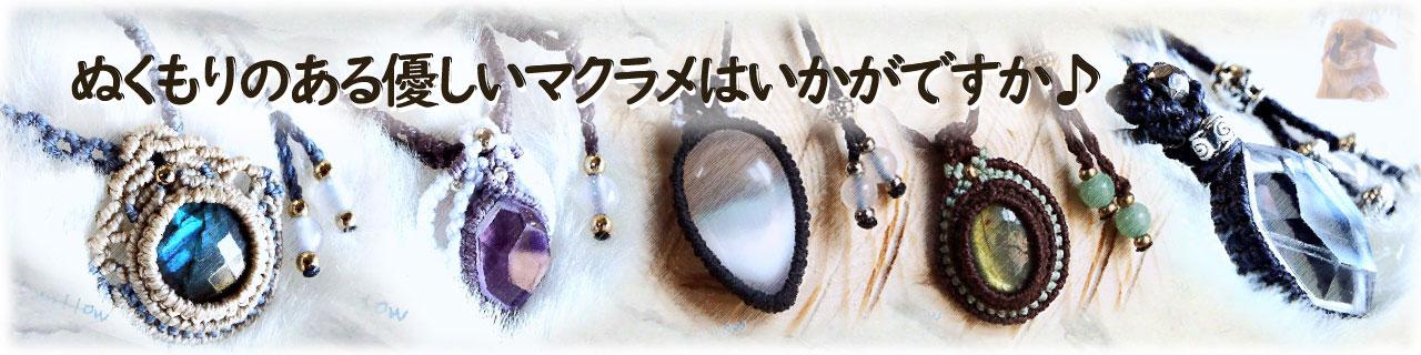 マクラメ macrame 手作り ハンドメイド handmade 天然石 原石 鉱石 鉱物 セール 通販 販売 石 アクセサリー ネックレス ペンダント